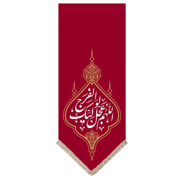 پرچم طرح اللهم عجل لولیک الفرج کد pr341