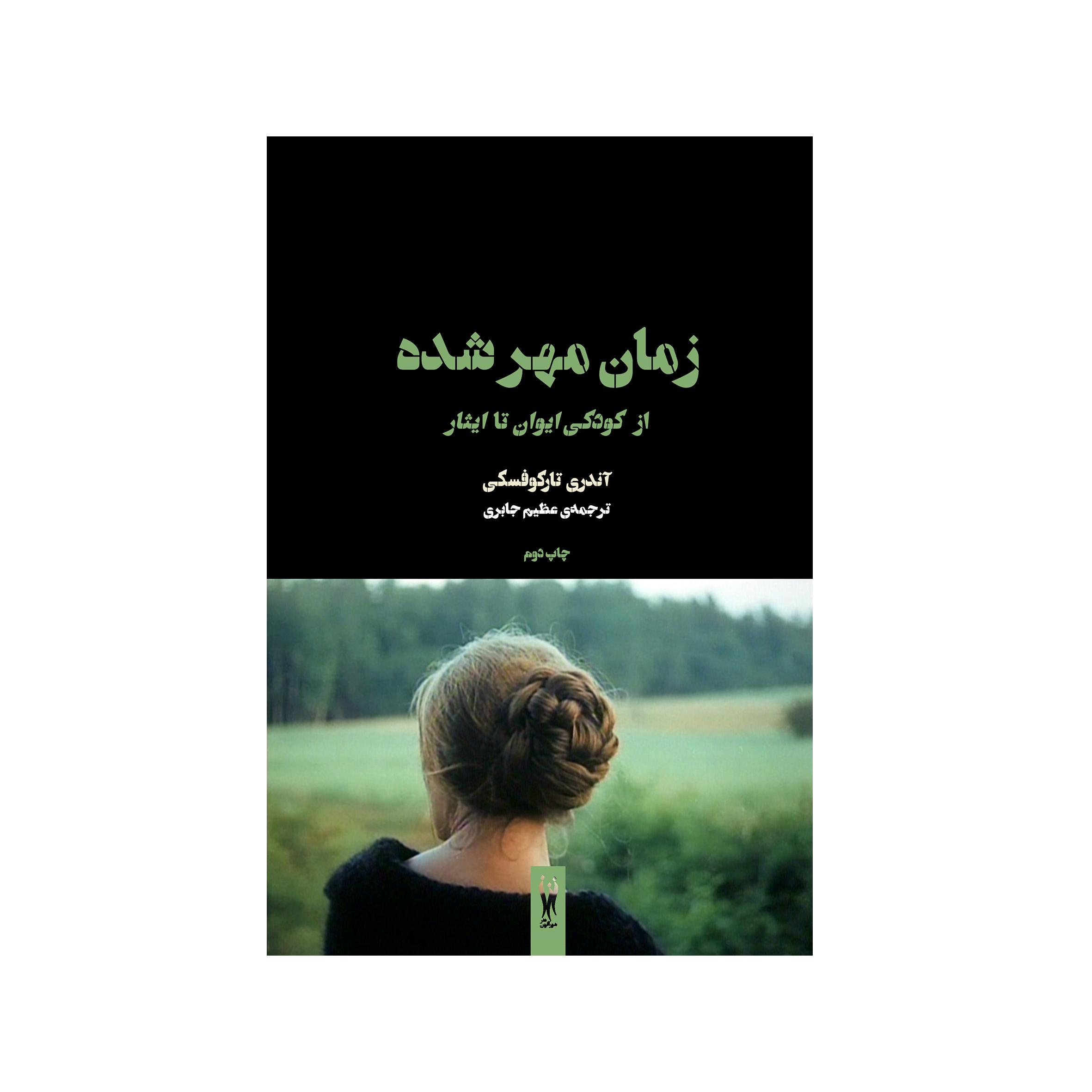 کتاب زمان مهر شده اثر آندری تارکوفسکی نشر شورآفرین