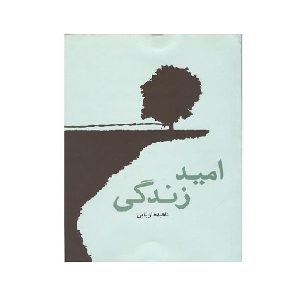 کتاب امید زندگی اثر ناهیده اربابی انتشارات شهرقصه