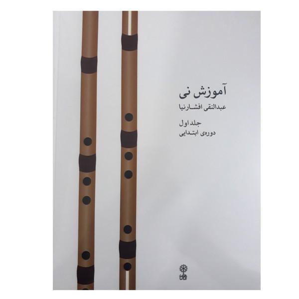 کتاب آموزش نی دوره ابتدایی اثر عبدالنقی افشار نیا انتشارات ماهور جلد 1