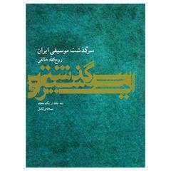 کتاب سرگذشت موسیقی ایران اثر روح الله خالقی نشر ماهور