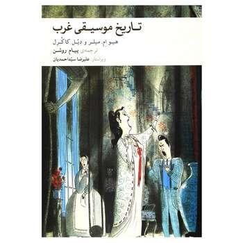 کتاب تاریخ موسیقی غرب اثر هیو ام. میلر و دیل کاکرل نشر ماهور
