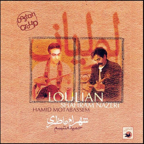 آلبوم موسیقی لولیان اثر شهرام ناظری