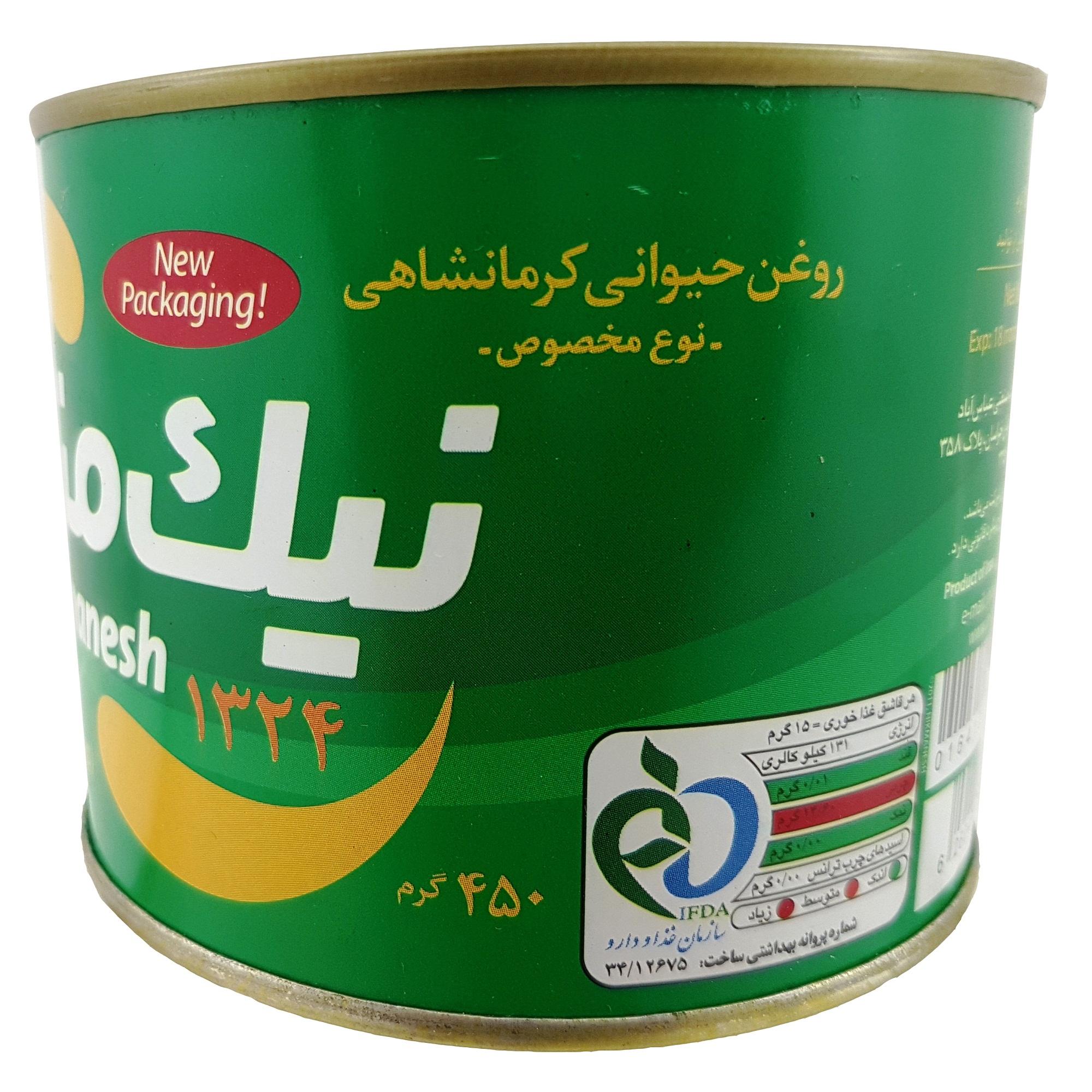 روغن حیوانی کرمانشاهی مخصوص نیک منش - 450 گرم