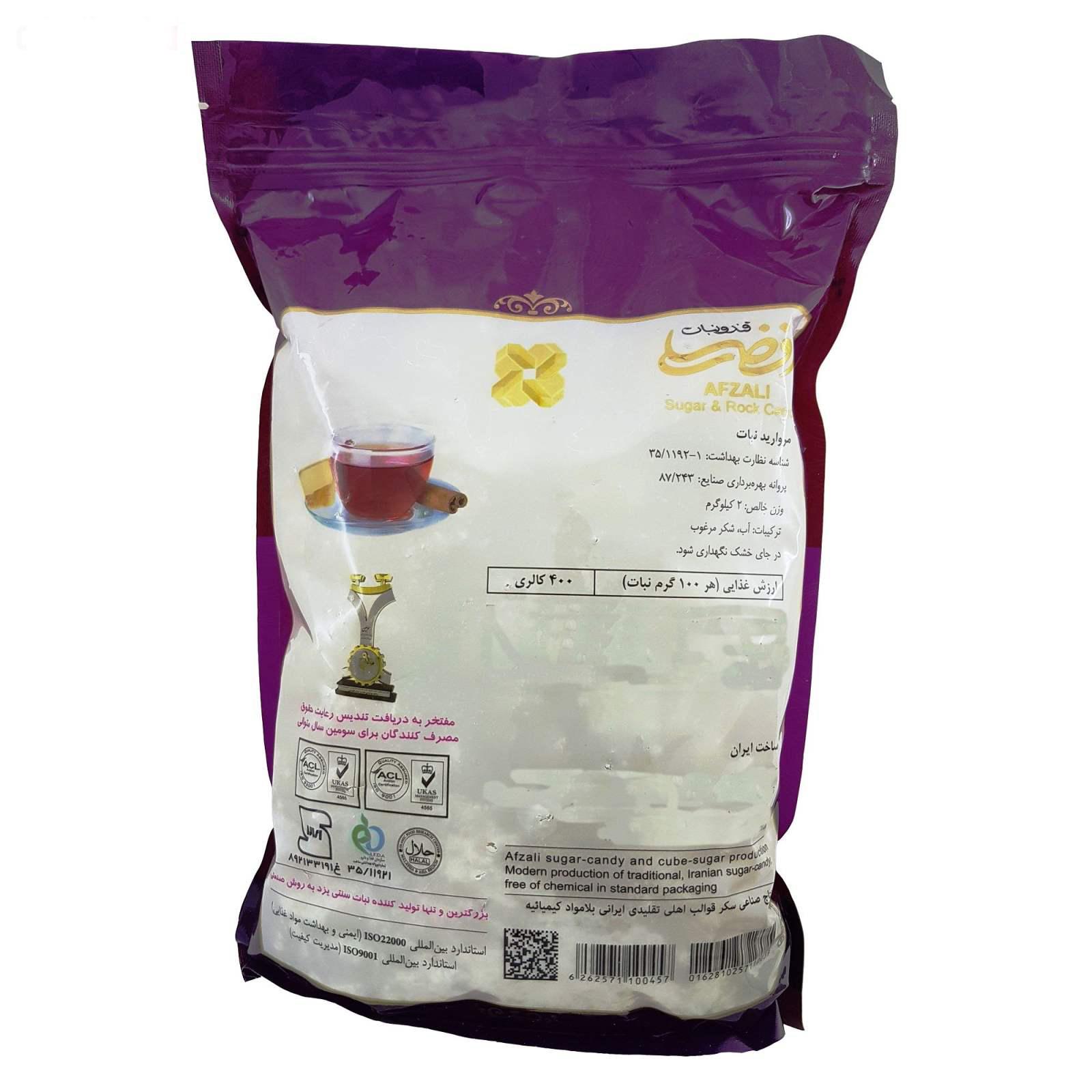 مروارید نبات سنتی یزد افضلی - 2 کیلوگرم