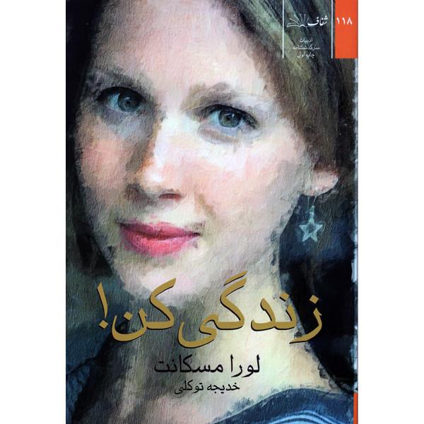 کتاب زندگی کن اثر لورا مسکانت انتشارات شفاف