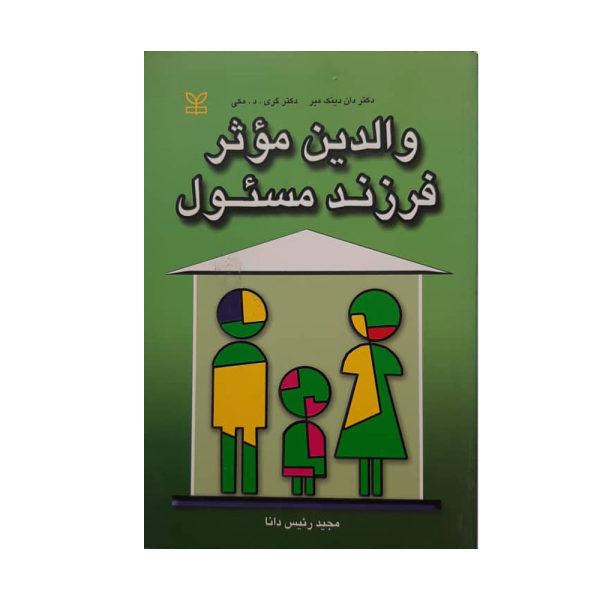 کتاب والدین موثر فرزند مسئول اثر دكتر دان دينگ مير و دكتر گري . د . مكي انتشارات رشد