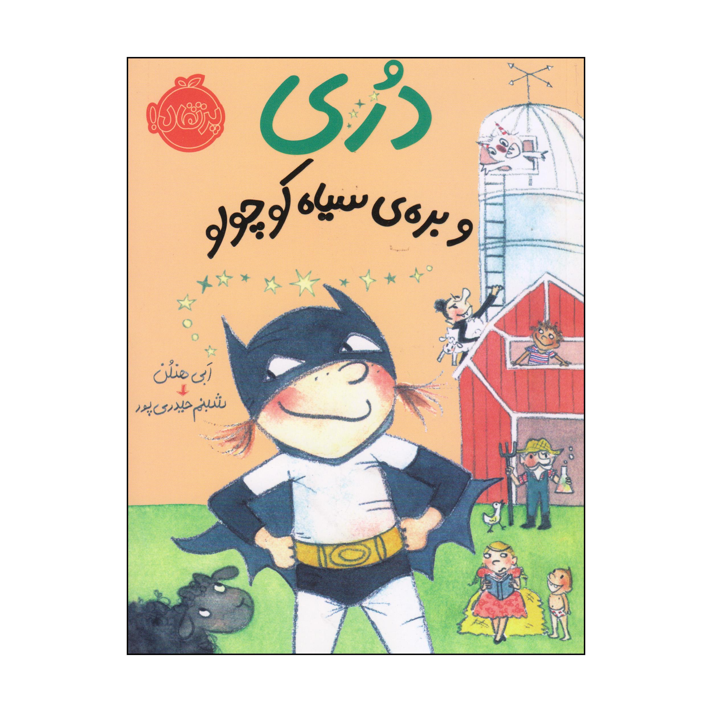خرید                      کتاب دری و برهی سیاه کوچولو اثر ابی هنلن انتشارات پرتقال