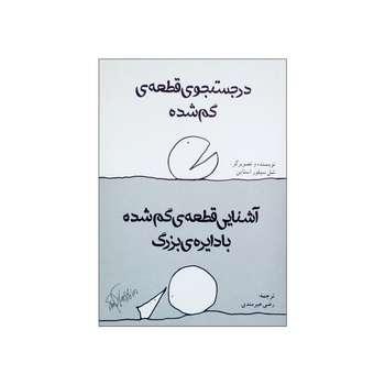 کتاب در جستجوی قطعه گم شده و آشنایی قطعه گم شده با دایره بزرگ اثر شل سیلور استاین انتشارات شولا