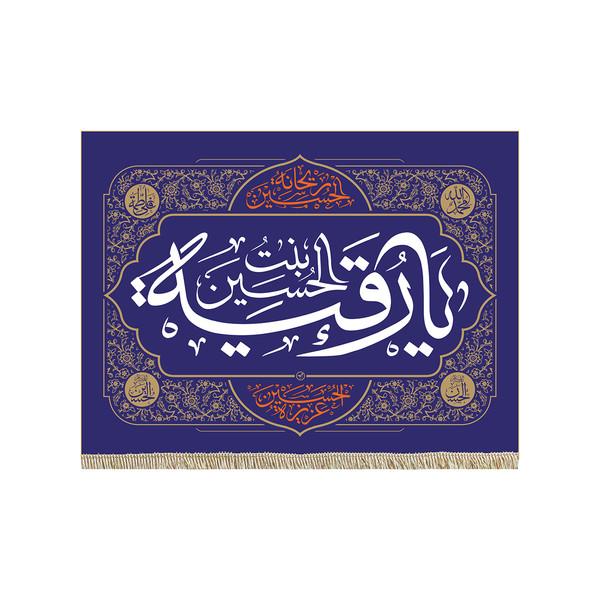 پرچم طرح یا رقیه بنت الحسین کد pr356