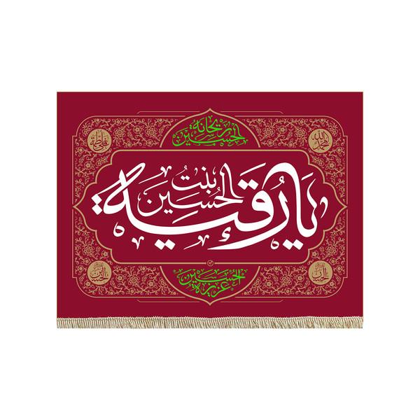 پرچم طرح یا رقیه بنت الحسین کد pr357