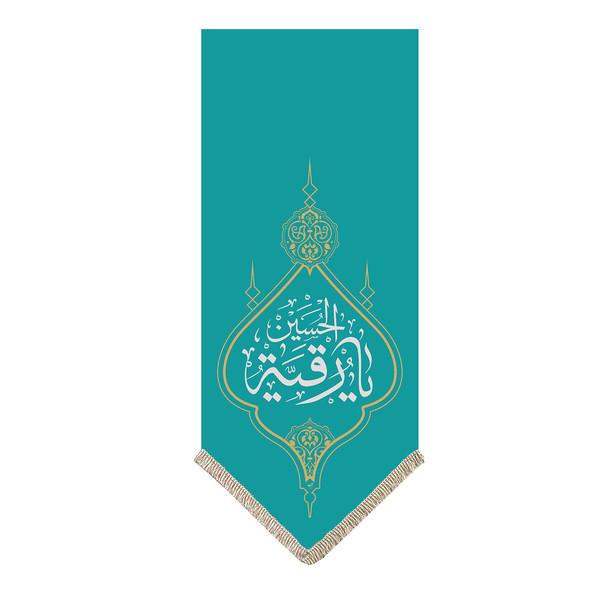 پرچم طرح یا رقیه الحسین کد pr364