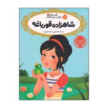 کتاب شاهزاده قورباغه اثر سارا ملانسکی انتشارات پرتقال