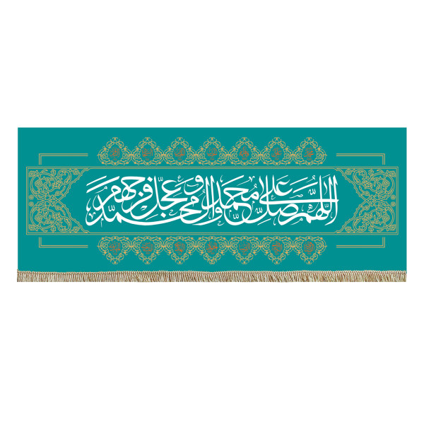 پرچم طرح صلوات کد pr374
