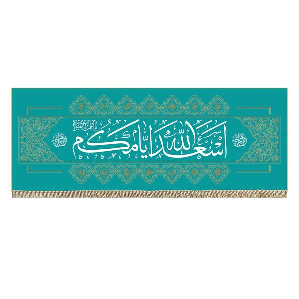 پرچم طرح اسعدالله ایامکم یا اهل البیت النبوه کد pr379