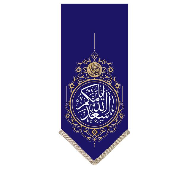 پرچم طرح اسعدالله ایامکم  کد pr382