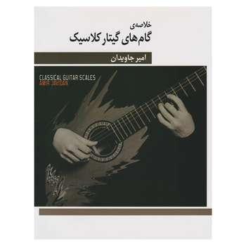 کتاب خلاصه گامهای گیتار کلاسیک اثر امیر جاویدان نشر هنر و فرهنگ