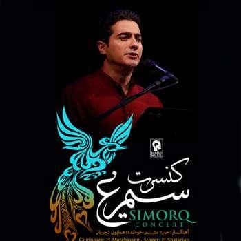 کنسرت سیمرغ اثر حمید متبسم و همایون شجریان