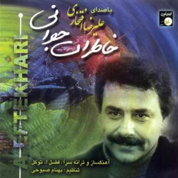 آلبوم موسیقی خاطرات جوانی اثر علیرضا افتخاری