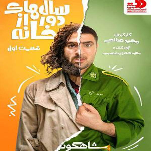 مجموعه کامل سریال سال های دور از خانه اثر مجید صالحی