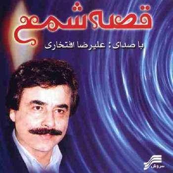 آلبوم موسیقی قصه شمع اثر علیرضا افتخاری