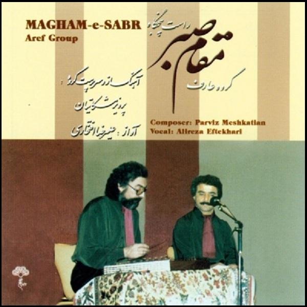 آلبوم موسیقی مقام صبر اثر علیرضا افتخاری