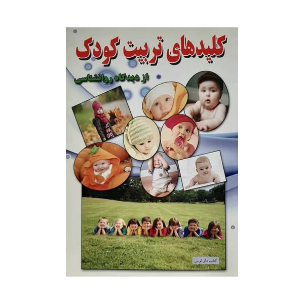 کتاب کلید های تربیت کودک از دید گاه روان شناسی اثر مریم یعقوبی انتشارات کتاب دار توس