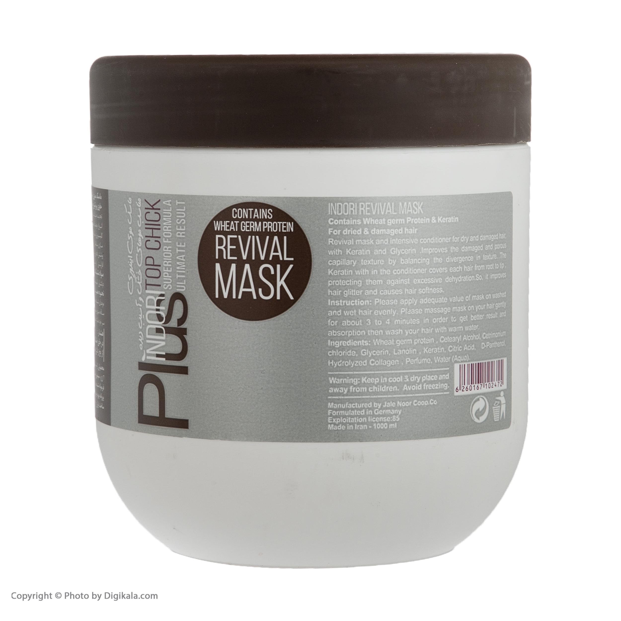 ماسک مو ایندوری مدل Wheat germ حجم 1000 میلی لیتر