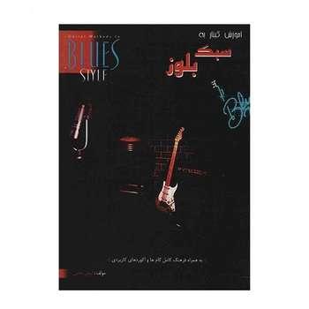 کتاب آموزش گیتار به سبک بلوز اثر ایمان محبی نشر هنر و فرهنگ