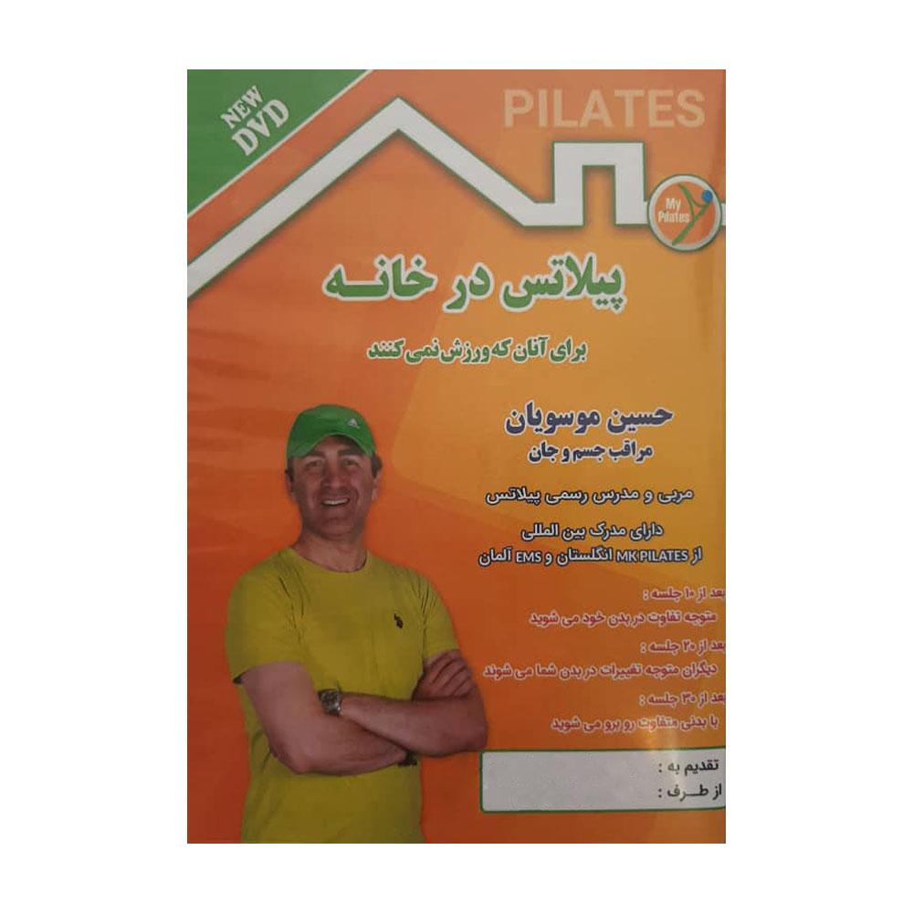 كتاب صوتي پيلاتس در خانه اثر حسين موسويان