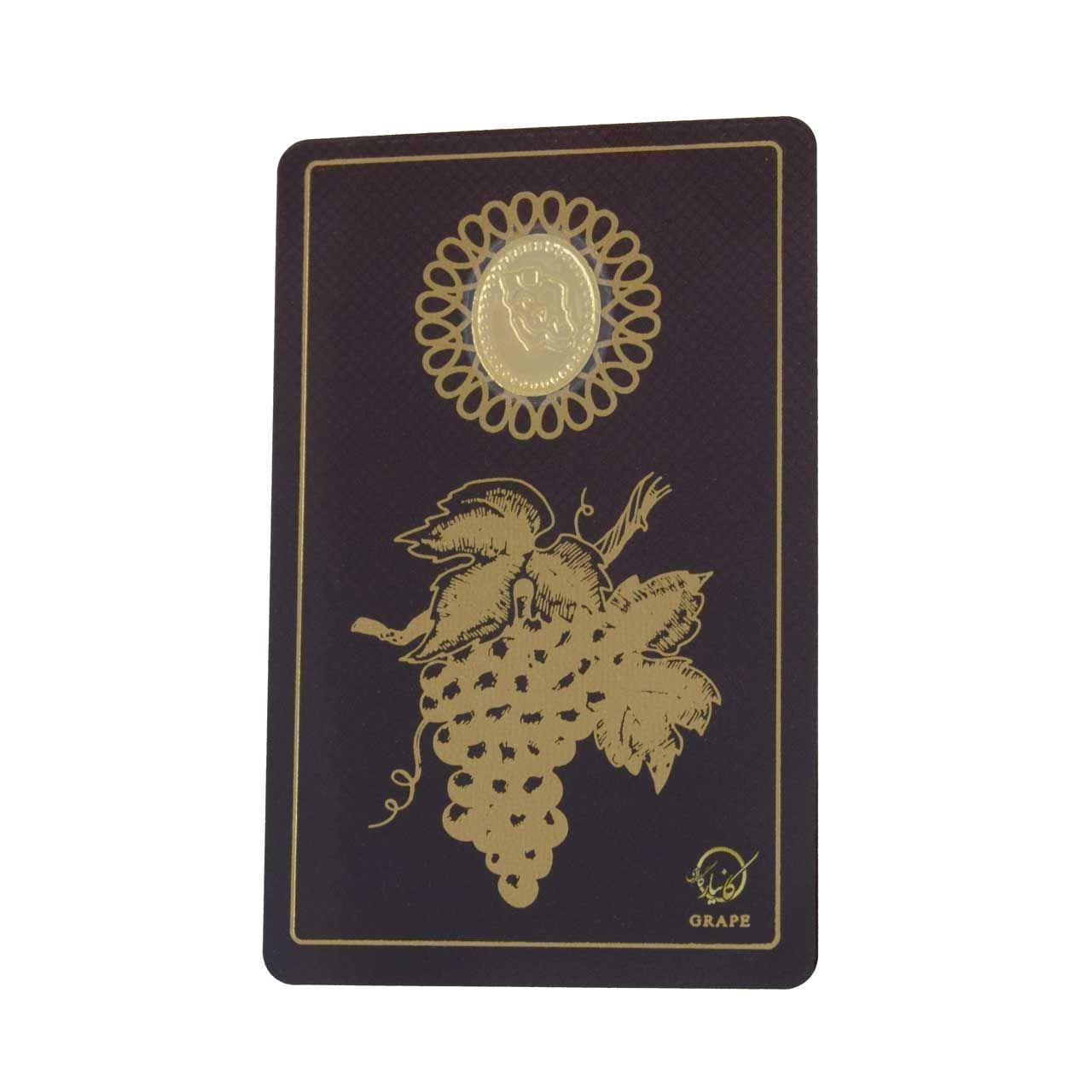 طلا گرمی 18 عیار کانیار گالری طرح انگور کد 55 -  - 6