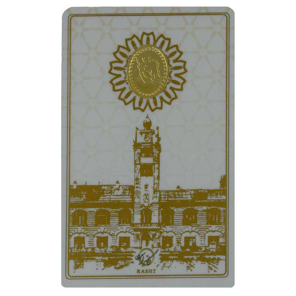 طلا گرمی 18 عیار کانیار گالری طرح عمارت شهرداری رشت کد 46