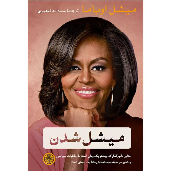 کتاب میشل شدن اثر میشل اوباما انتشارات کتاب پارسه
