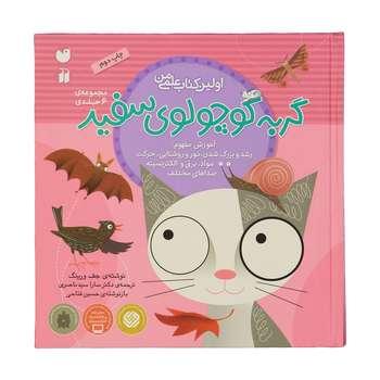 کتاب مجموعه اولین کتاب علمی من ماجراهای گربه کوچولوی سفید اثر جف ورینگ - 6 جلدی