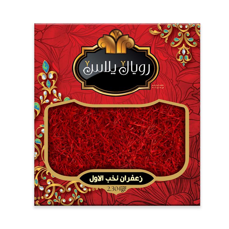 زعفران سرگل رویال پلاس - 2.304 گرم