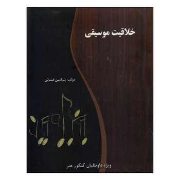 کتاب خلاقیت موسیقی اثر بنیامین فسائی انتشارات گنجینه کتاب نارون
