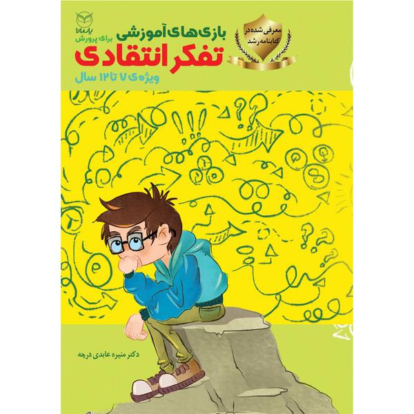 کتاب بازی های آموزشی برای پرورش تفکر انتقادی اثر دکتر منیره عابدی درچه نشر یارمانا