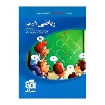 کتاب پرسشهای چهار گزینهای ریاضی 1 دهم ویراست دوم اثر جمعی از نویسندگان انتشارات الگو