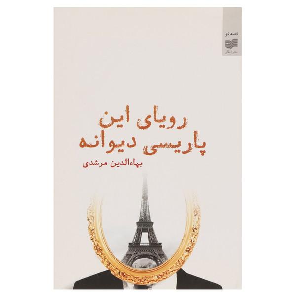 کتاب رویای این پاریسی دیوانه اثر بهاء الدین مرشدی
