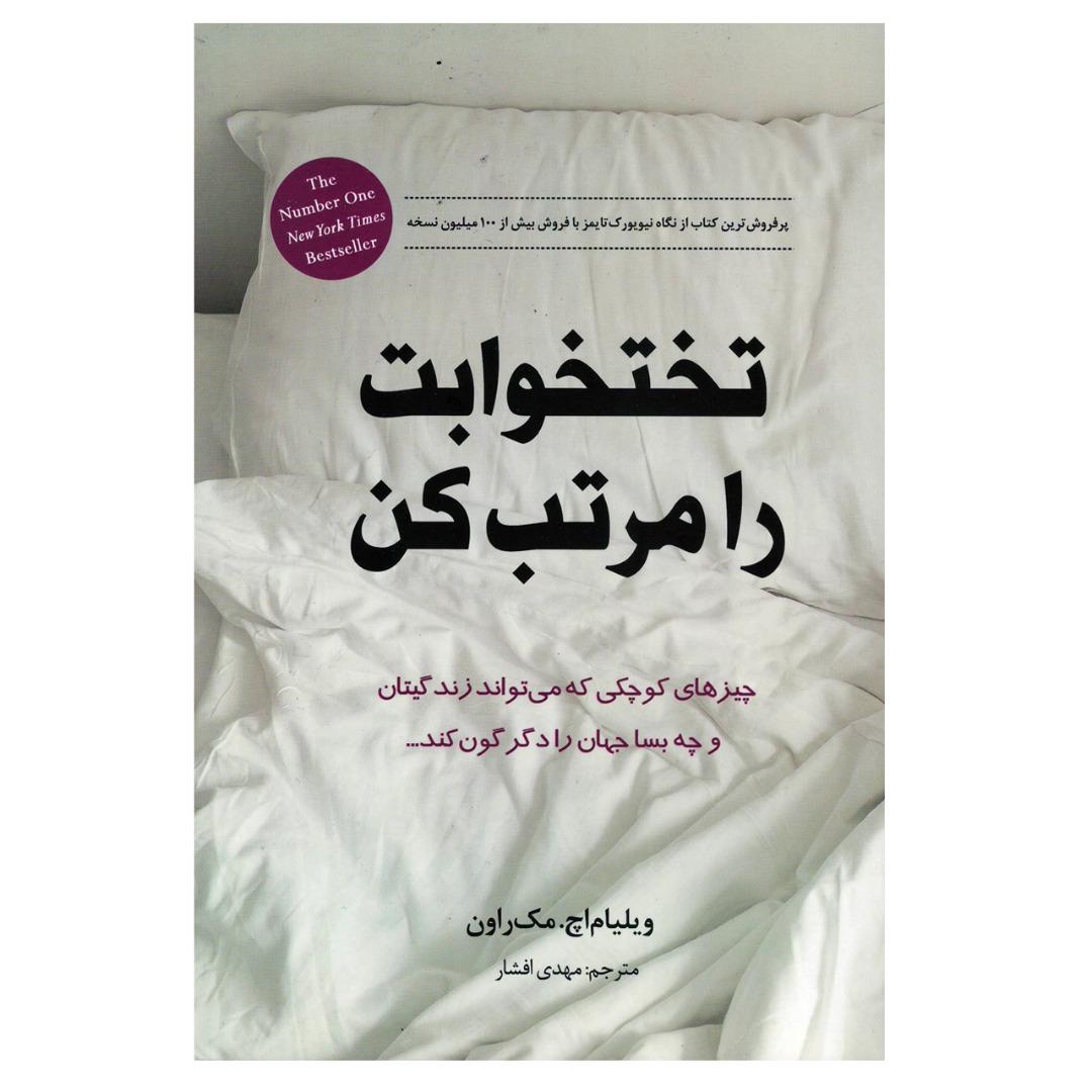 خرید                      کتاب تخت خوابت را مرتب کن اثر ویلیام اچ مک روان انتشارات انسان برتر