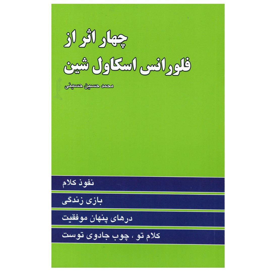 کتاب چهار اثر از فلورانس اسکاول شین اثر فلورانس اسکاول شین انتشارات آوای منجی
