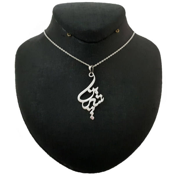 گردنبند نقره زنانه طرح شیرین کد UN0031