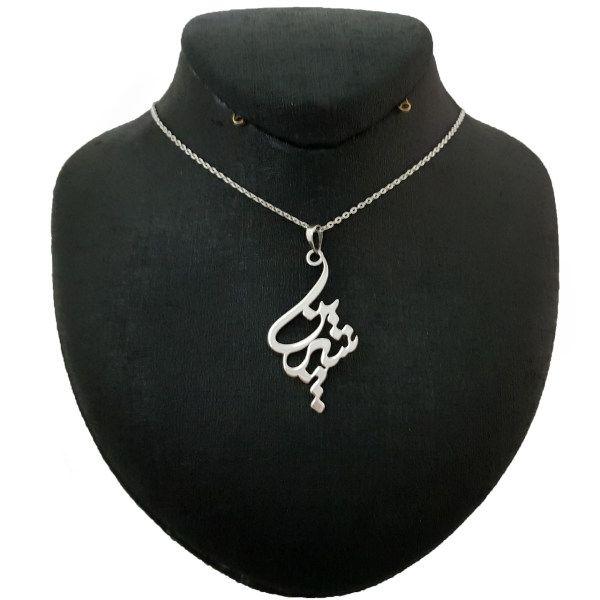 گردنبند نقره زنانه طرح شیرین کد UN0031 -  - 3