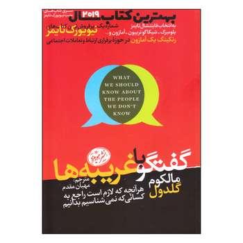 کتاب گفتگو با غریبه ها اثر مالکوم گلدول انتشارات هورمزد