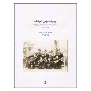 کتاب ردیف میرزا عبدالله اثر ژان دورینگ انتشارات ماهور
