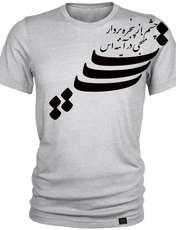 تی شرت  مردانه 27  طرح منجی کد B122 -  - 1