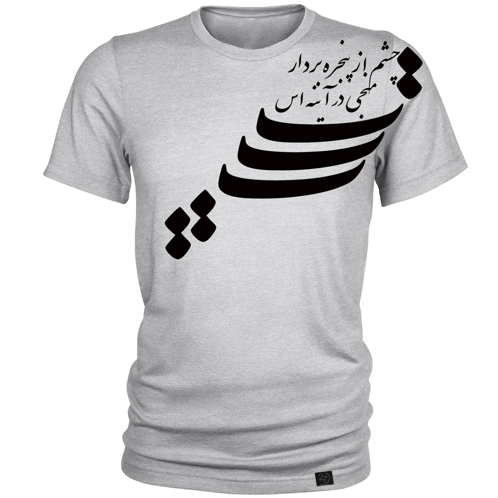 تی شرت  مردانه 27  طرح منجی کد B122 -  - 2