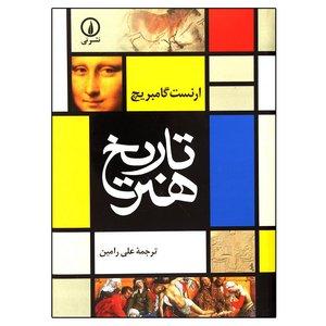 کتاب تاریخ هنر اثر ارنست گامبریج نشر نی