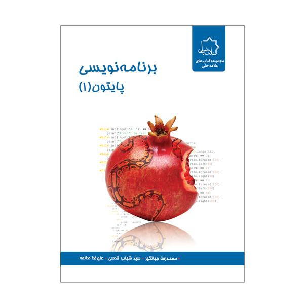 کتاب برنامه نویسی پایتون 1 اثر جمعی از نویسندگان انتشارات علامه حلی
