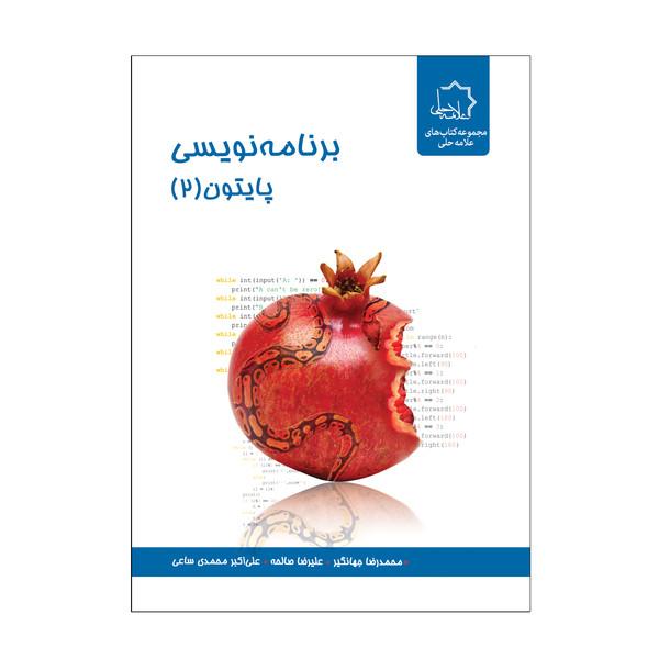 کتاب برنامه نویسی پایتون 2 اثر جمعی از نویسندگان انتشارات علامه حلی
